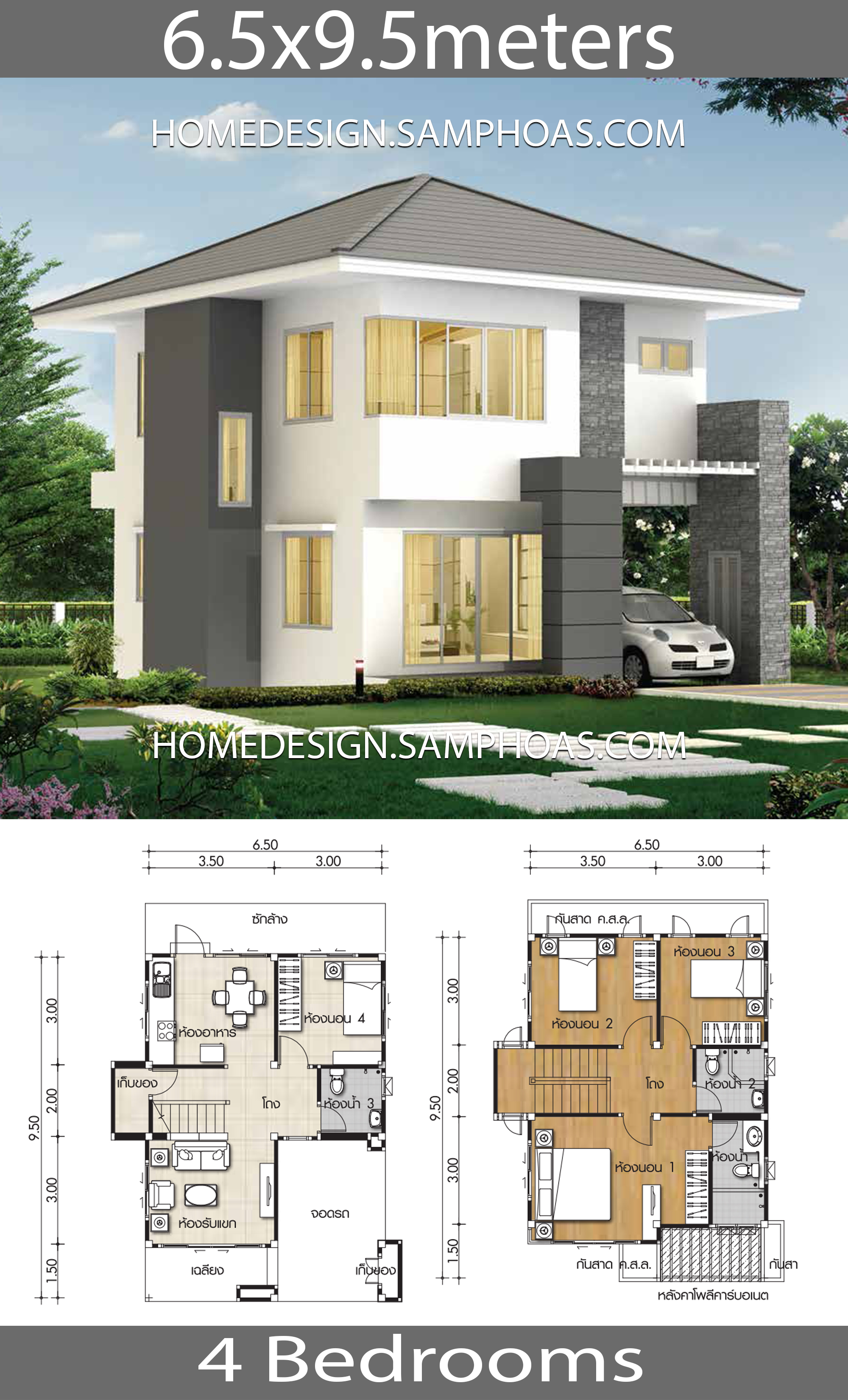 small house plans 65x95m with 4 bedrooms  house plans 3d